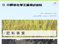 小野田化学工業