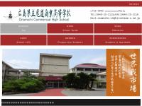 県立尾道商業高等学校