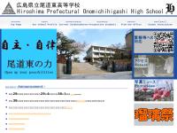 県立尾道東高等学校