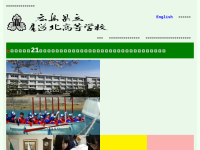 県立尾道北高等学校