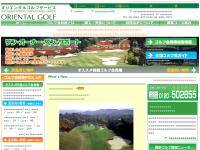 オリエンタルゴルフサービス