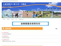 大阪府障害者スポーツ振興協会