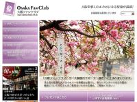 大阪eトコクラブ