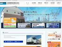 大阪廃棄物処理