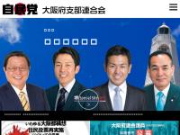 自由民主党大阪府支部連合会