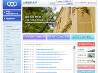 大阪医科大学麻酔科鍼灸部