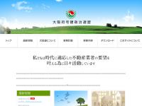 大阪宅建政治連盟