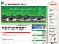 大阪ヤサカ観光バス