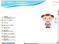 沖縄県小児保健協会