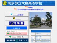 東京都立大島高等学校