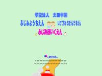 太田学園ふじみ幼稚園