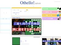 Othello Japan