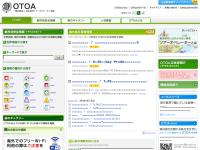 日本海外ツアーオペレーター協会