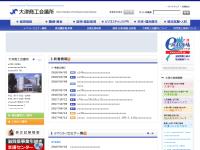 大津商工会議所