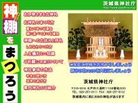 茨城県神社庁