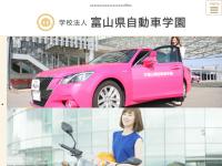 砺波自動車学校