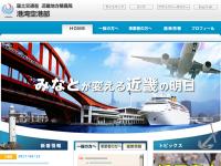 神戸港湾空港技術調査事務所