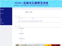社団法人・出版文化国際交流会