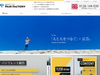 広告制作会社ペア・ファクトリー