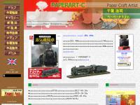 千葉浩司のペーパークラフト