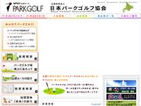 日本パークゴルフ協会