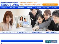 宮田ビジネス学院
