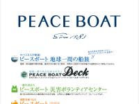 ピースボート - 地雷廃絶キャンペーン