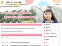大阪大学医学部小児外科