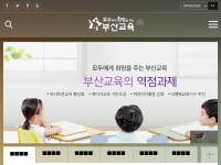 釜山広域市教育庁