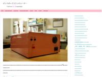 ピンクボックスコンピューター