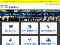 大田区産業振興協会