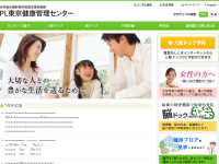 PL東京健康管理センター