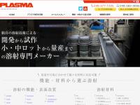 プラズマ技研工業