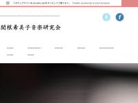 関根希美子音楽研究会