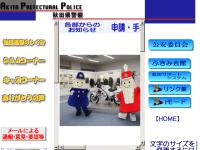 秋田県警察音楽隊