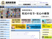 福岡県警察音楽隊
