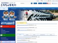 高知県警察