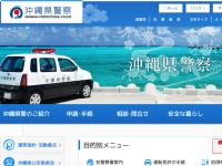 沖縄県警察音楽隊