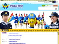 徳島県警察音楽隊