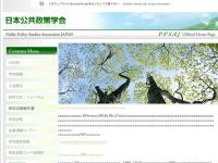日本公共政策学会