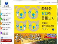 Ibaraki Prefectural Police