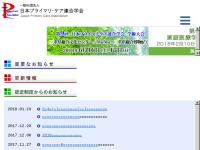 日本プライマリ・ケア学会