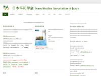 日本平和学会
