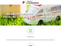 日本救急医療財団
