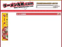 ラーメン九州ドットコム