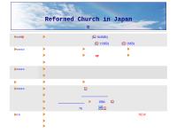日本キリスト改革派教会