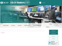 大阪大学核物理学研究センター