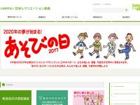 日本レクリエーション協会