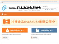 社団法人・日本冷凍食品協会