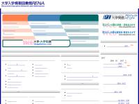 大学入学情報図書館RENA